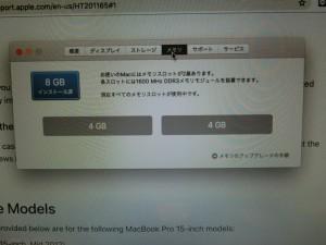 mac book pro ssd メモリー交換